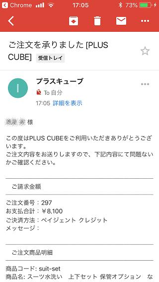 プラスキューブからの注文完了メール
