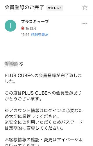 プラスキューブ会員登録確認メール
