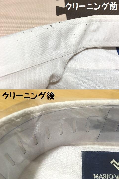 プラスキューブのワイシャツクリーニング1