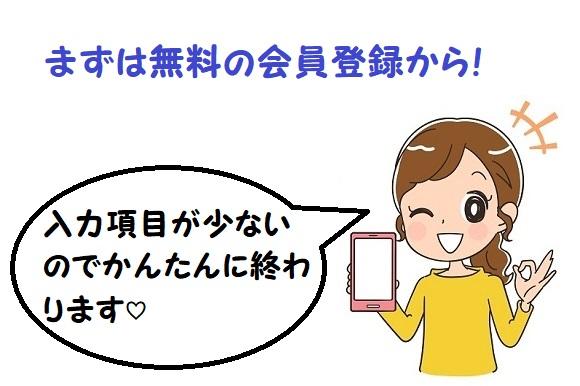 カジタク保管の口コミ 申込み方法と集荷までの流れ