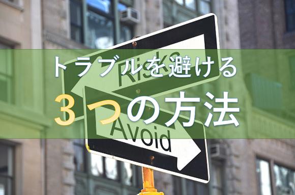 宅配クリーニングのトラブルを避ける3つの方法