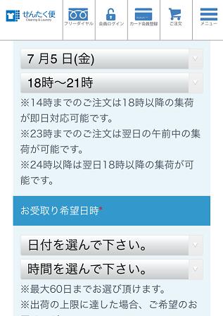 せんたく便申込み画面3