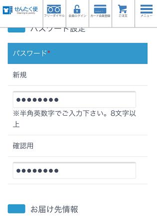 せんたく便への申込み8
