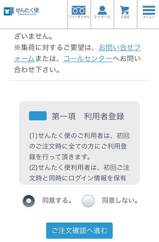 せんたく便への申込み13