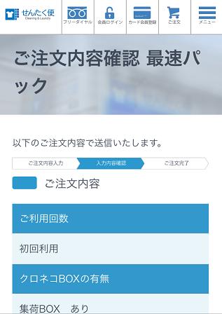 せんたく便への申込み14