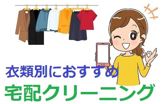 衣類別におすすめの宅配クリーニング