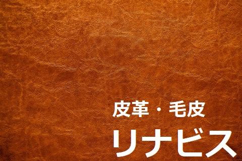 皮革・毛皮製品におすすめはリナビス