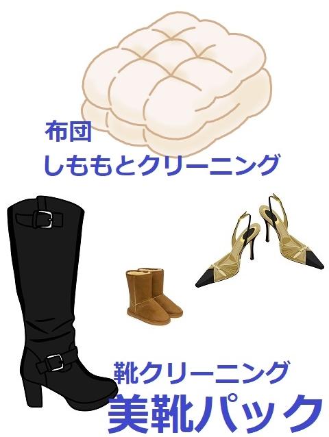 宅配クリーニング比較 布団・靴