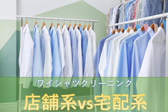 ワイシャツのクリーニング料金比較 店舗系と宅配系