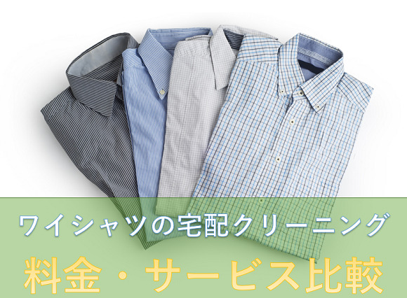 ワイシャツの宅配クリーニング 料金・サービス比較