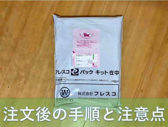 フレスコの口コミ|布団の集荷から発送までの手順と注意点
