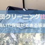 布団クリーニング比較|個別洗い・保管・圧縮ができる厳選3社