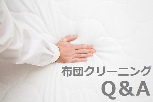 布団クリーニング比較|よくある質問やQ&A