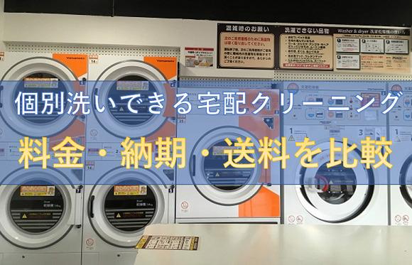 個別洗いできる宅配クリーニング7社を比較|料金・納期・送料の一覧表