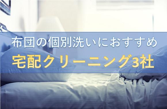 布団の個別洗いにおすすめの宅配クリーニング3社