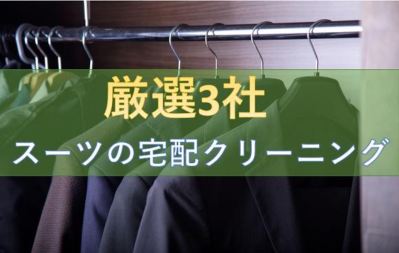 スーツにおすすめの宅配クリーニングランキング厳選3社