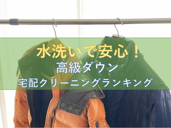 高級ダウンの宅配クリーニングランキング 水洗いで安心のTOP3