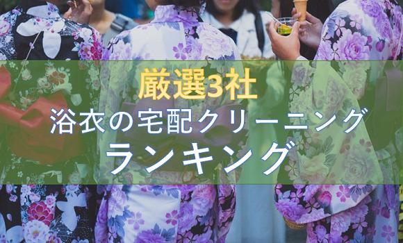 浴衣の宅配クリーニングランキング・厳選3社