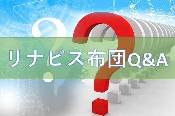 リナビス布団クリーニング|よくある質問と会社概要